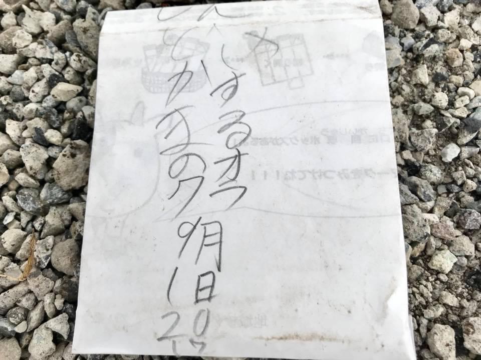 まるのオクラを保管していた自家製の紙袋