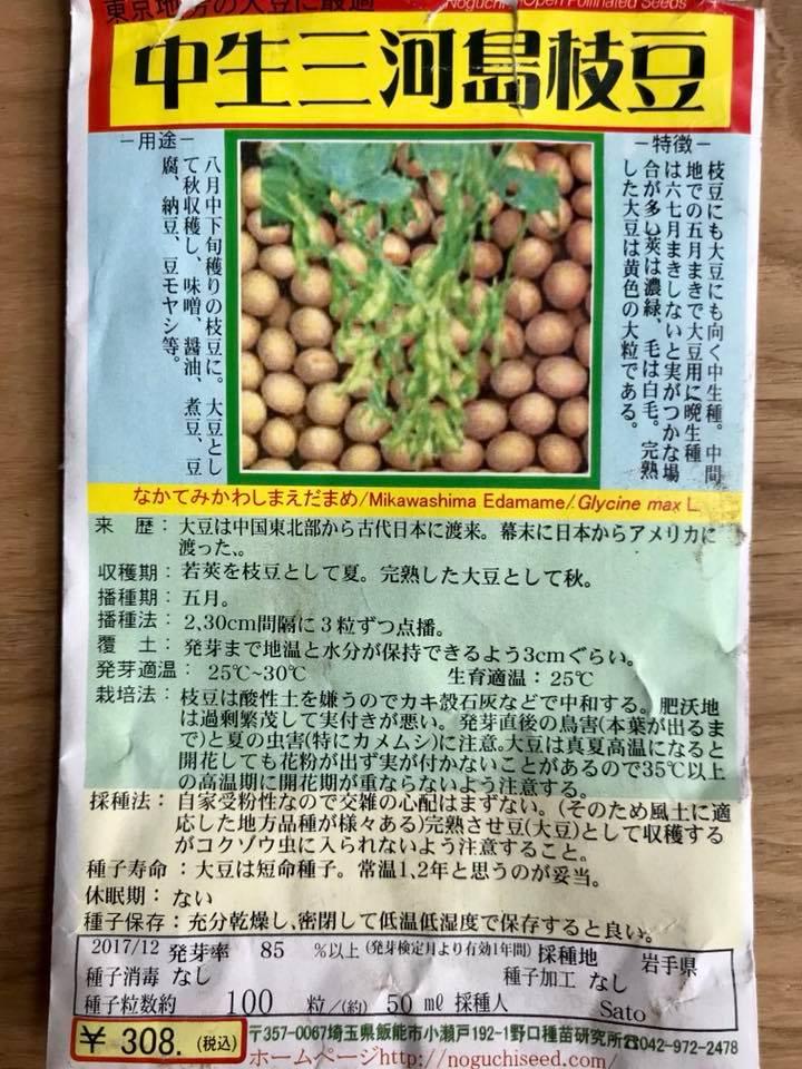 三河島枝豆の袋