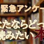 【アンケート:あなたはどちらの本を読んでみたいですか?】