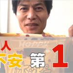 【トップは健康 日本人の不安】