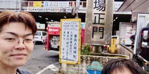 築地市場正門前で記念撮影