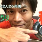 【初挑戦!きゅうりの種採り】(2018/10/10)