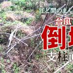 【再修復!支柱】(2018/10/13)