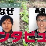 【自然農】インタビューに挑戦!なんで自然農してるの?(2019/01/15)