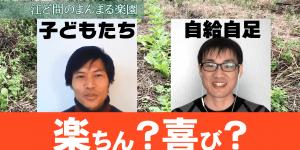 サムネイル-インタビュー動画4