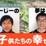 【夢】子供たちの幸せについて(2019/01/15)
