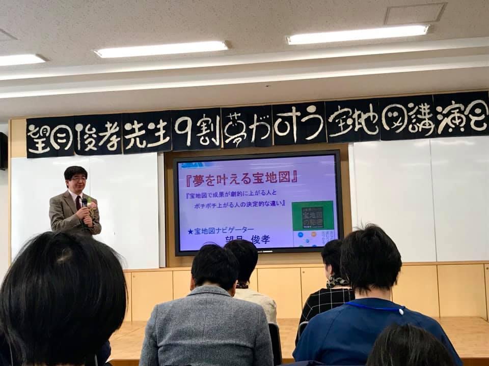 望月俊孝先生の宝地図講演会の様子