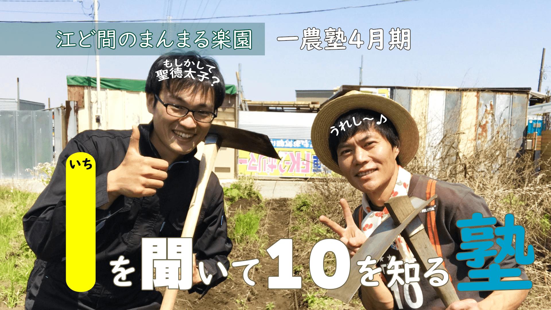 サムネイル-一農塾4月期_たっちゃん3