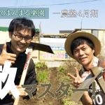 【自然農】これでマスター!畝作り(2019/04/06)