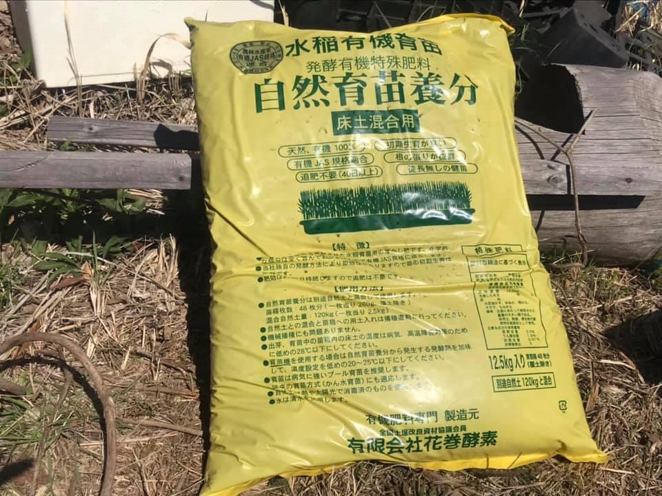 育苗用の肥料