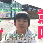 【スナップエンドウの収穫の仕方 & 子供に農業を教えることの意味とは?】(2019/05/04)