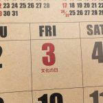 【たった1ヶ月!1年間に働く日数とその秘密】