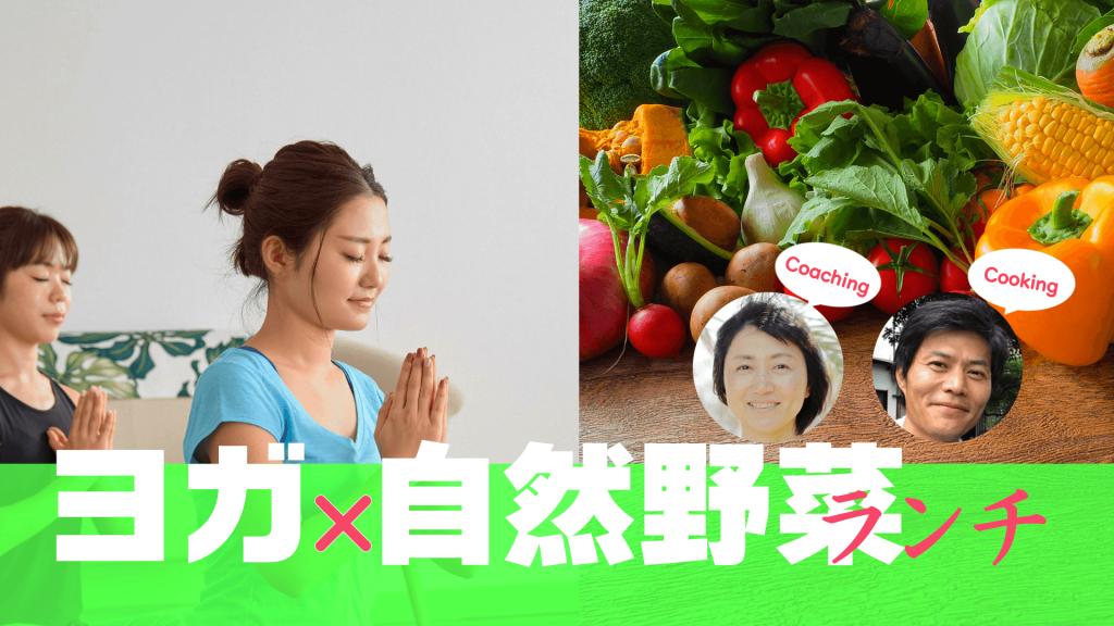 ヨガ&自然野菜ランチ会