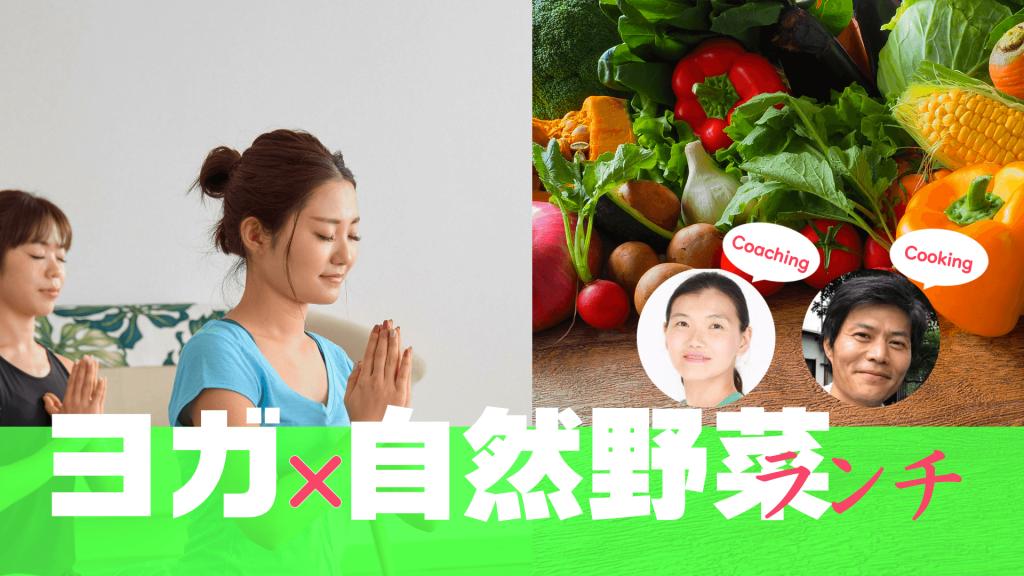 ヨガ✕自然野菜ランチ会