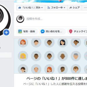 Facebookページ「いいね」500人突破!