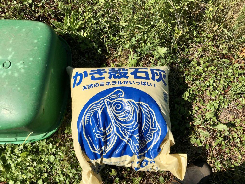 肥料としてこちらを撒きました